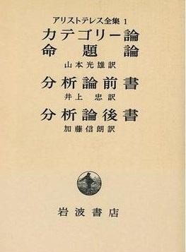 アリストテレス全集 全17巻 旧版