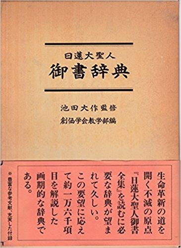 日蓮大聖人御書辞典