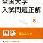 2018年受験用全国大学入試問題正解 8国語(国公立大編)