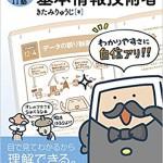 キタミ式イラストIT塾 基本情報技術者 平成29年度