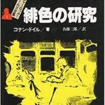 完訳版 シャーロック・ホームズ全集