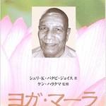 ヨガ・マーラ―アシュタンガ・ヨガの実践と哲学