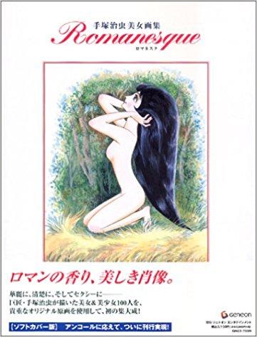 手塚治虫美女画集 Romanesque