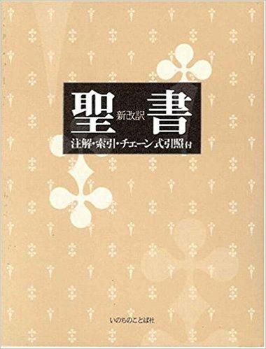 聖書 新改訳―注解・索引・チェーン式引照付