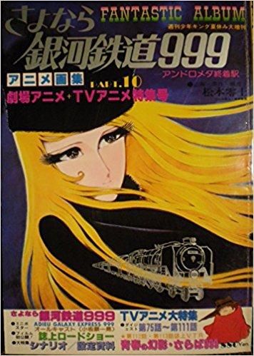 さよなら銀河鉄道999 アニメ画集 PART.10
