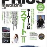 モーターファン別冊 PRIUS magazine vol.2