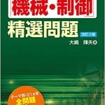 電験二種二次試験「機械・制御」精選問題(改訂2版)