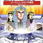 学習漫画 世界の歴史[全面新版] 全20巻+別巻2 全巻セット 箱付き