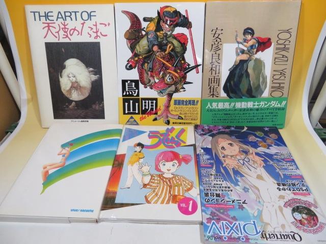 鳥山明さんや安彦良和さんのアニメ画集