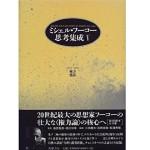 ミシェル・フーコー思考集成 全10巻