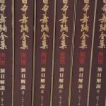 日本舞踊全集 全8巻