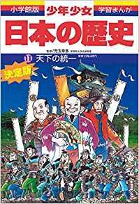 学習まんが 少年少女日本の歴史 全23巻 箱・付録付き