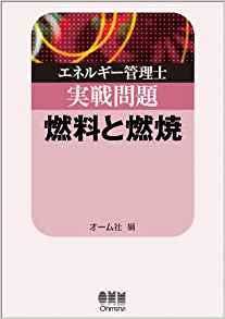エネルギー管理士実戦問題 燃料と燃焼 (LICENCE BOOKS)
