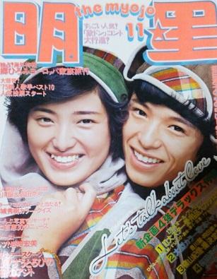明星1975年11月号 岡田奈々 桜田淳子など