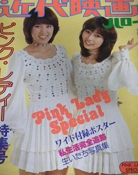 近代映画 ハロー ピンクレディー 特集号 ポスター付 昭和52年4月1日号