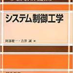 システム制御工学 (電気・電子工学基礎シリーズ)