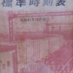 貨物列車時刻表 昭和41年10月