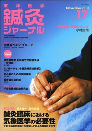 鍼灸ジャーナル 雑誌(業界誌)全30冊