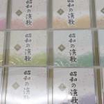 昭和の演歌 ユーキャン