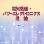 電気機器・パワーエレクトロニクス通論 (電気学会大学講座)