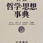 岩波 哲学・思想事典