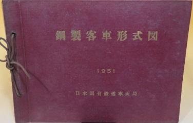 鋼製客車形式図 1951年 日本国有鉄道車両局