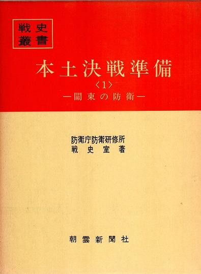 戦史叢書(朝雲新聞社)全102巻揃