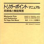トリガーポイントマニュアル 全4巻