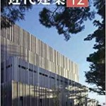 近代建築 最新号