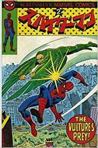 光文社マーベルコミックス スパイダーマン 全8巻セット
