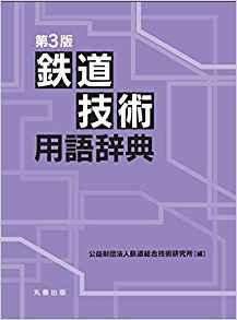 第3版 鉄道技術用語辞典
