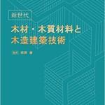 新世代 木材・木質材料と木造建築技術