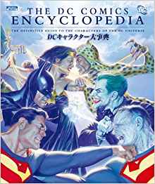 THE DC ENCYCLOPEDIA DCキャラクター大事典