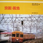 私鉄電車ガイドブック 全8巻