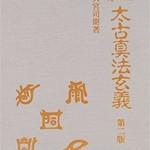 神法・妙術・霊符 太古真法玄義 第二版