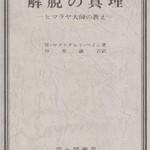 解脱の真理 改訂版―ヒマラヤ大師の教え
