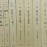 東洋医学善本叢書 全40巻セット