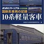 国鉄形車両の記録 10系軽量客車 2017年 02 月号: 鉄道ピクトリアル 別冊