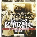 もう一つの陸軍兵器史―知られざる鹵獲兵器と同盟軍の実態