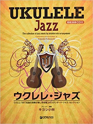ウクレレ/ジャズ 模範演奏CD付
