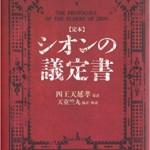 【定本】シオンの議定書