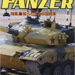 PANZER(パンツァー)最新号