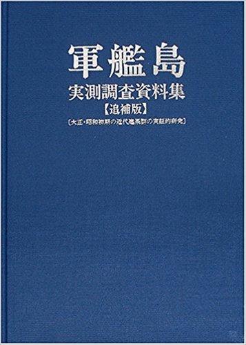 軍艦島実測調査資料集 追捕版