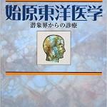 始原東洋医学―潜象界からの診療