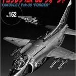 """ヤコヴレフYak-38""""フォージャー"""" (世界の傑作機 NO. 162)"""