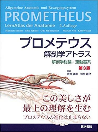 プロメテウス解剖学アトラス 解剖学総論/運動器系 第3版