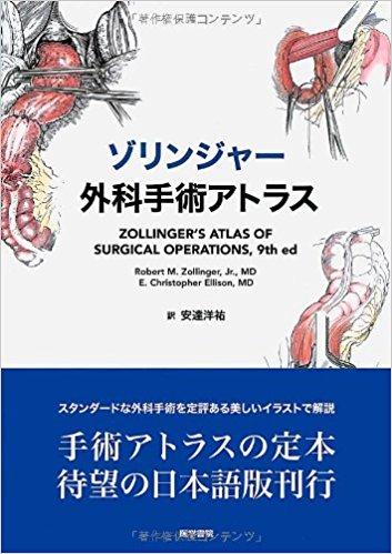 ゾリンジャー外科手術アトラス 原書第9版