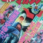 テレビマガジン昭和49年7月号