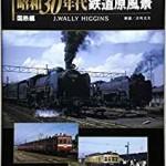 発掘 カラー写真 昭和30年代鉄道原風景 国鉄編