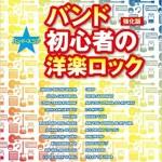 バンド・スコア バンド初心者の洋楽ロック【強化版】